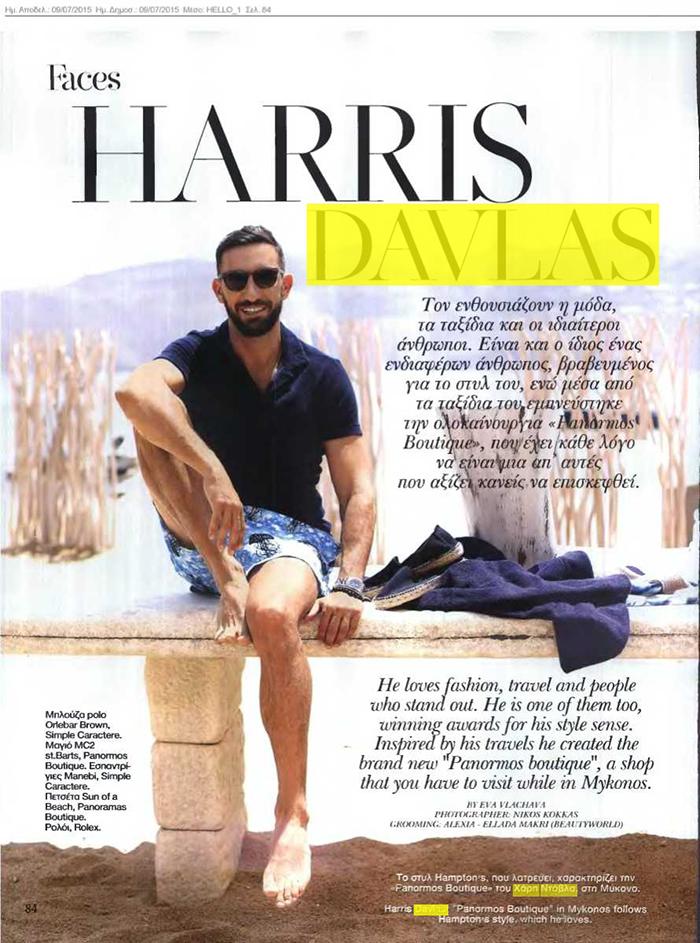 HARRIS-DAVLAS_HELLO_1_Σ84_2015-07-09