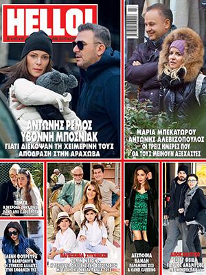 Hello magazine 167